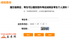 福州中招网2016年中考成绩查询入口7月1日15:00开通