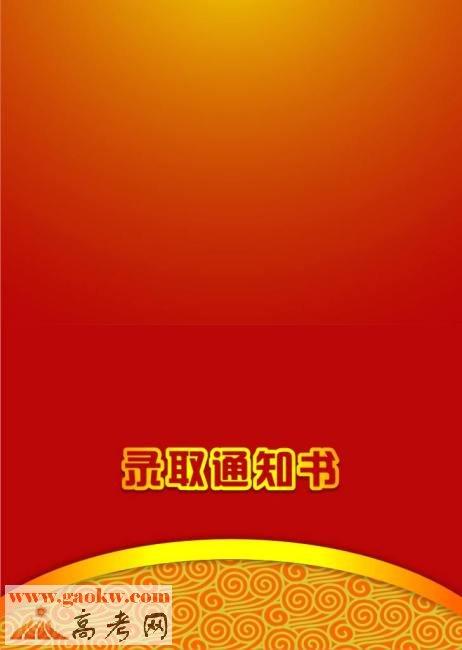 2016陕正西高考录取样儿子查询