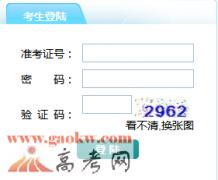 忻州高中学校招生考试管理系统2016中考成绩查询系统