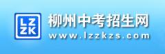 柳州中考招生网2016年柳州中考成绩查询入口