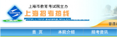 <b>上海2016中考成绩查询入口:上海招考热线</b>