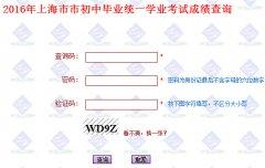 上海市教育考试院2016年上海中考成绩查询入口