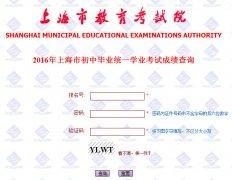 2016年上海中考成绩查询入口