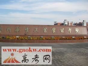 郑州航空工业管理学院是几本