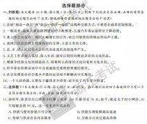浙江2016年10月选考思想政治试题及答案