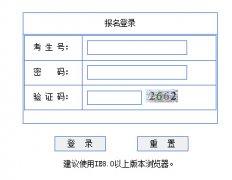 2017年广东高考报名入口