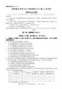 2017绵阳南山中学高三12月月考理综试题及答案