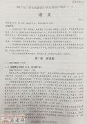 广州市2017届高三下学期第一次模拟考试语文试题及答案