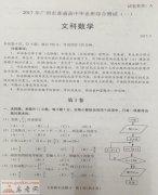 2017广州一模文科数学试题