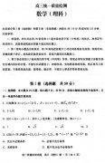 2017青岛一模理科数学试题及答案