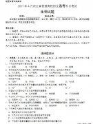 2017年4月浙江高考学考选考生物试题及答案
