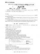2017年4月浙江高考学考选考技术试题及答案