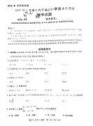 2017年4月浙江高考学考选考数学试题及答案