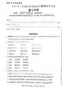 <b>2017年4月浙江高考学考选考语文试题及答案</b>