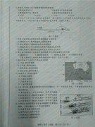 2017年4月浙江高考学考选考地理试题及答案