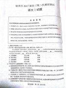 2017江苏省六市二模联考语文试题及答案