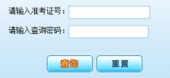 2017年云南高考成绩查询系统